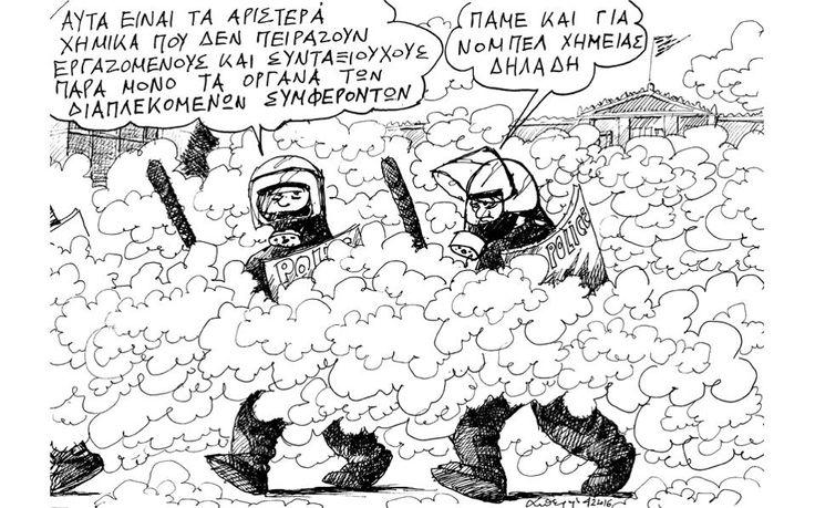 Σκίτσα   Η ΚΑΘΗΜΕΡΙΝΗ