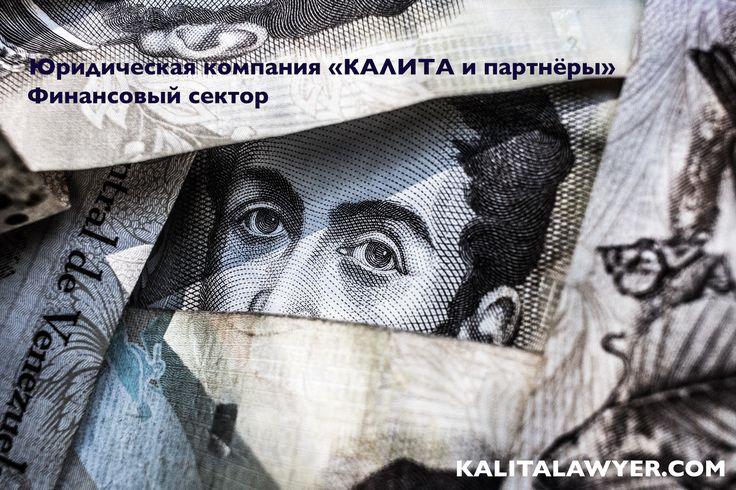 Финансовый сектор :: КАЛИТА и партнёры  Калита Сергей Николаевич