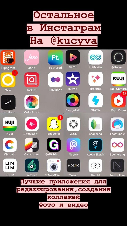 какое хорошее приложение на айфон для фото