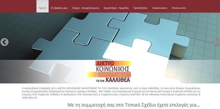 Η Αναπτυξιακή Σύμπραξη (Α.Σ.) «ΔΙΚΤΥΟ ΚΟΙΝΩΝΙΚΗΣ ΚΑΙΝΟΤΟΜΙΑΣ ΓΙΑ ΤΗΝ ΚΑΛΛΙΘΕΑ», υλοποίησε την ιστοσελίδα της social-innovation-kallithea.gr, στην All about Business.Δείτε δείγματα εργασιών μας εδώ http://goo.gl/bwYV0y