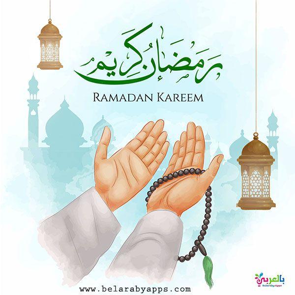 أجمل صور رمضان كريم 2020 خلفيات رمضانية جديدة بالعربي نتعلم Ramadan Ramadan Kareem Ramadan Poster