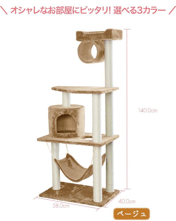 キャットタワー全高140cmどこにでも置ける据え置きタイプ!ベージュ/ブラウン/ネイビー爪とぎ、ハウス、ハンモック付き!ロータイプスクラッチ・猫タワー3段【おしゃれおすすめ人気激安楽天おもちゃペットネコねこペットグッズ】