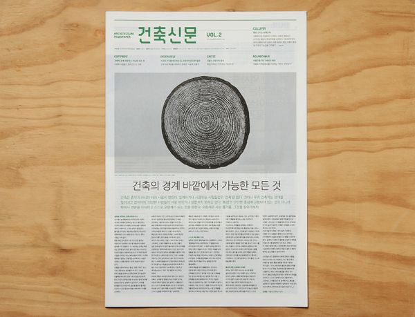 i love newspaper layout