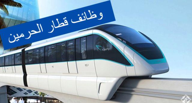 وظائف قطار الحرمين 1440 توظيف قطار الحرمين للنساء والرجال رواتب مغرية وظائف توظيف السعودية وظائف الرياض وظائف جدة Train