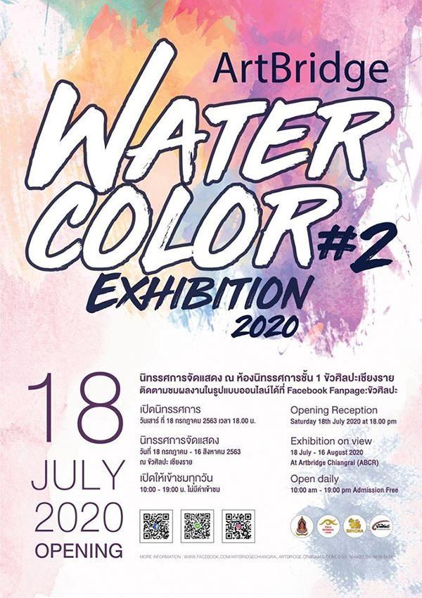 น ทรรศการศ ลปะ Artbridge Water Color 2 Exhibition 2020