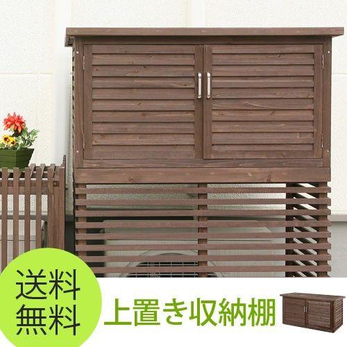 屋外 収納庫 倉庫 収納ボックス 室外機 カバー 保護カバー 日除け ガーデニング用品 ラティス エアコンカバー 上段物置き 木製 天然木 北欧 :GAR000032:デザイン家具通販Like-Ai - 通販 - Yahoo!ショッピング