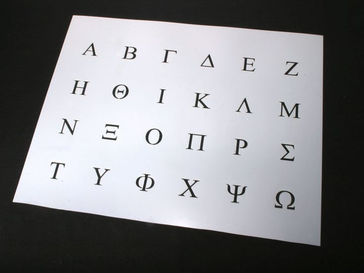 1000 images about greek letter stencils on pinterest With greek letter stencils michaels