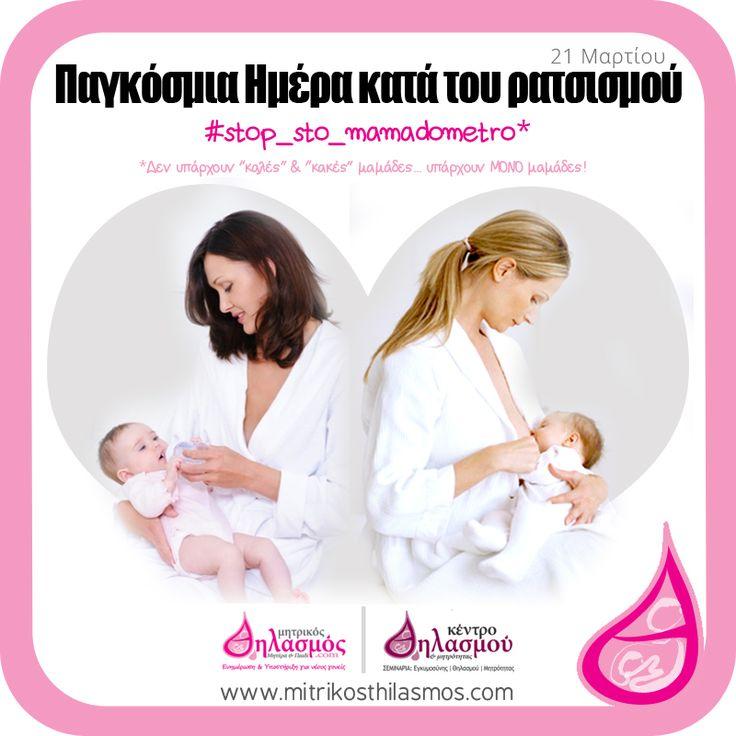 """Η καμπάνια #stop_sto_mamadometro είναι μια πρωτοβουλία του mitrikosthilasmos.com  Με αφορμή την Παγκόσμια ημέρα κατά του ρατσισμού*, λέμε στοπ στο """"μαμαδόμετρο"""" και στις διακρίσεις μεταξύ των μαμάδων!!  Είμαστε 100% υπέρ του μητρικού θηλασμού αλλά και 100% κατά του μαμαδόμετρου που κατατάσσει τις μαμάδες σε """"καλές"""" και """"κακές"""" ανάλογα με τον τρόπο που σιτίζουν τα μωρά τους, γιατί:  1) Ο θηλασμός εμπνέεται! ΔΕΝ επιβάλλεται! 2) ....  Διαβάστε τη συνέχεια: http://bit.ly/1BFCuHx"""