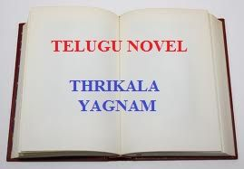 Free download Pdf files: Telugu Novel - Thrikala Yagnam