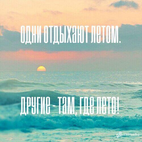 Картинки по запросу цитаты про отпуск