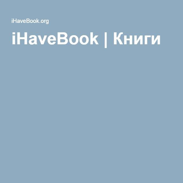 Ihavebook org книги скачать бесплатно