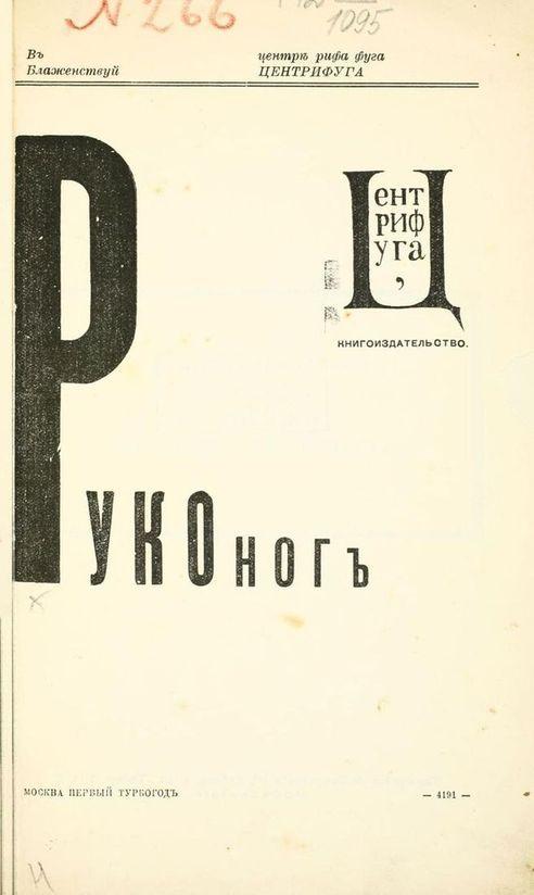 ГПИБ | Руконог : [Сборник]. - М. : Центрифуга, 1914.