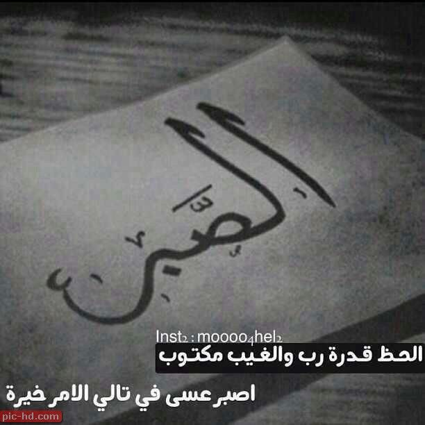 رمزيات فيس بوك رمزيات جميلة مكتوب عليها كلام Arabic Calligraphy Calligraphy Pics
