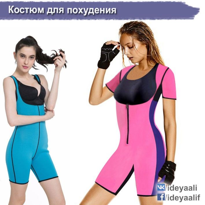 "Костюм для похудения  http://ali.pub/tbhg7  http://ali.pub/2yw8a  http://alipromo.com/cashback/view/ohebp38u7usns3iib37jdgdcnhrdlr3u/?to=https%3A%2F%2Fru.aliexpress.com%2Fstore%2Fproduct%2Fwaist-trainer-hot-shaper-slimming-underwear-Shapers-Slimming-body-shaper-bodysuit-women-neoprene-shaper-Strap-Modeling%2F536961_32725702001.html%3Fspm%3D2114.12010208.1000016.1.uifmFV%26isOrigTitle%3Dtrue    Отзыв покупательницы: ""Прекрасная вещь! Все подошло, рекомендую брать чуть больше размер, так как…"