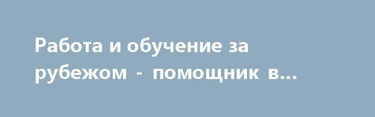 Работа и обучение за рубежом - помощник в косметологии http://brandar.net/ru/a/ad/rabota-i-obuchenie-za-rubezhom-pomoshchnik-v-kosmetologii/  Если Вы заинтересованы легальной работой в Польше, Вы человек, который в ближайшие годы желает работать помощником в косметологии и зарабатывать минимум 3000 нетто ежемесячно, приглашаем отправить резюме на адрес: tadeusz.skrzypkowski@wszkipz.pl