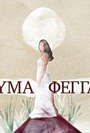 Didyma Feggaria Poster