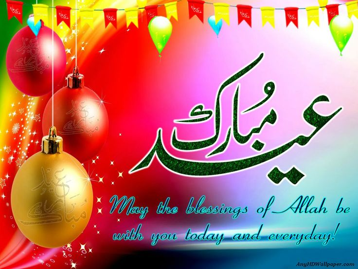 Eid Ul Fitr 2016 Wallpaper Find best latest Eid Ul Fitr 2016 Wallpaper for your PC desktop background & mobile phones.