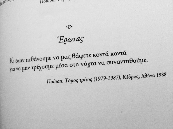 λογια αγαπης | Tumblr