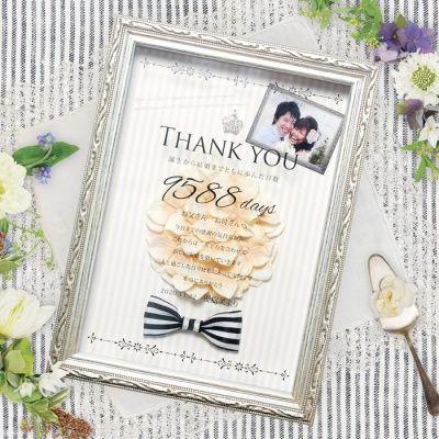 画像1: 「クローネ」/結婚式両親へのプレゼント