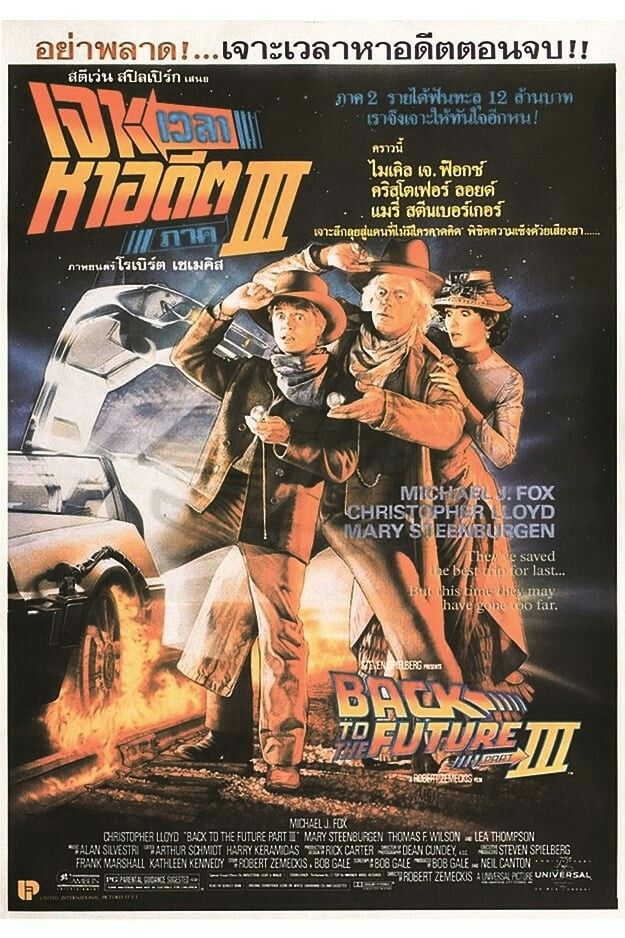 Back To The Future Part 3 Movie Posters Backtothefuture Bttf