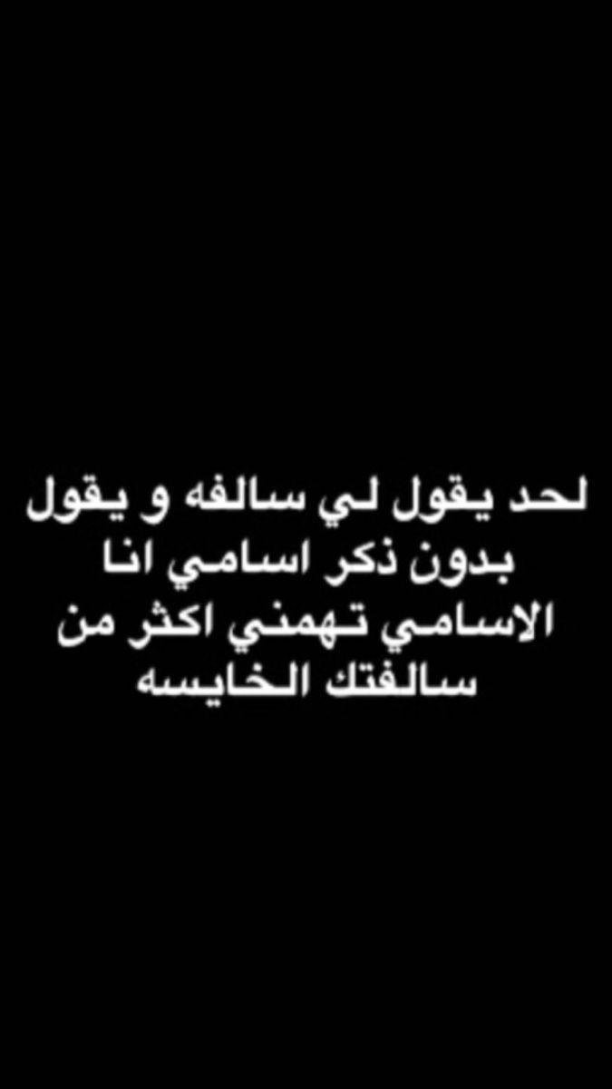 فهمتون Fun Quotes Funny Funny Arabic Quotes Funny Quotes