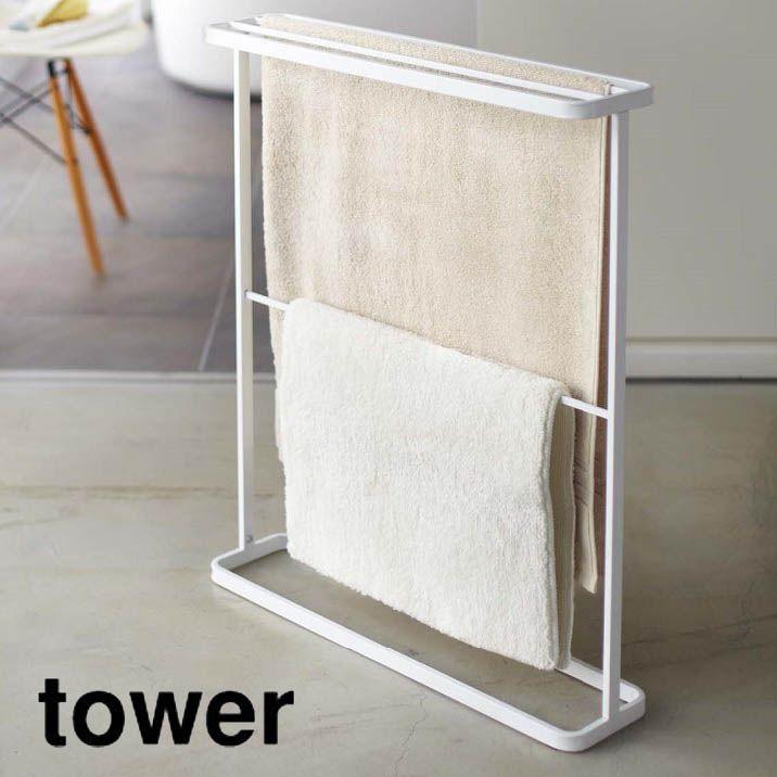 バスタオルハンガー tower(タワー) ホワイト 白 タオル掛け たおる掛け バス洗面 お風呂 シンプル バスアクセサリー