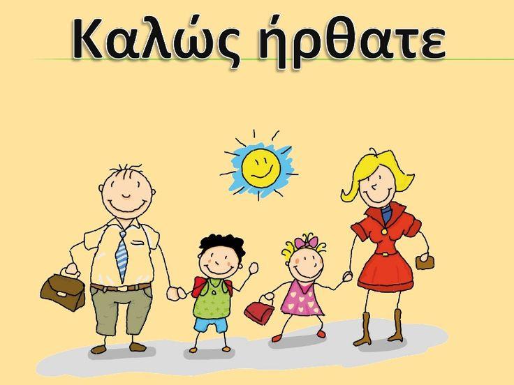 ενημερωτική παρουσίαση σχετικά με το πρόγραμμα του νηπιαγωγείου για την πρώτη συνάντηση γονέων