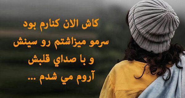 اس ام اس دلتنگی عکس نوشته متن و نوشته های عاشقانه درباره تنهایی و دلتنگی برای عشق و یار پیامک دلتنگی كاش الان كنارم بود سرمو ميزاشت Farsi Quotes Quotes Poems