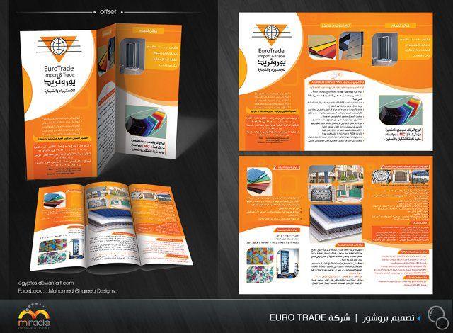 Unique Illustrator Brochure Tutorial Tri Fold Design Template