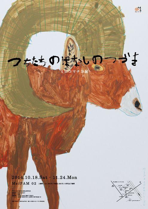 絵のいろいろ | ミロコマチコ – mirocomachiko web site