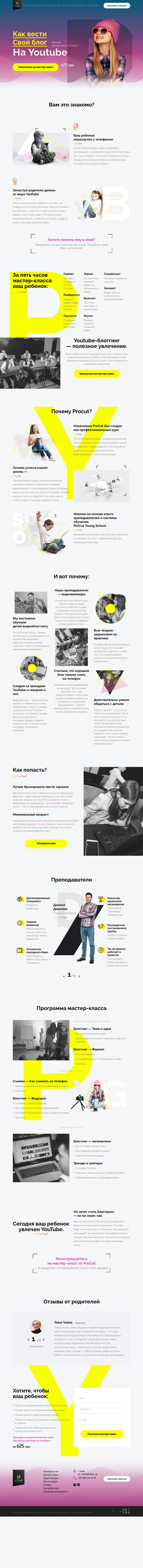 МК ProCut on Behance