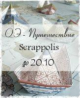 http://scrappolis.blogspot.ru/2015/09/4_22.html