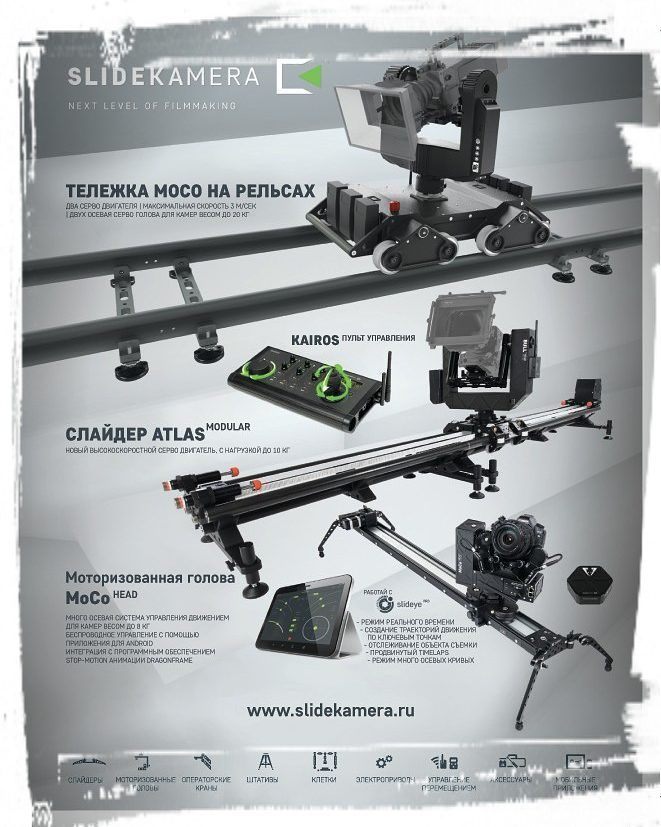 news from Slidekamera in short time #slidekamera #filmmaking #videoproduction#motioncontrol #movie