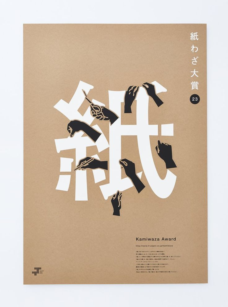 171 best graphic poster images on pinterest graph design tokusyu tokai paper co kamiwaza paper craft awards from publicscrutiny Image collections