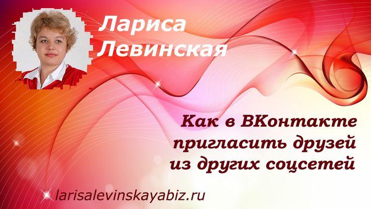 � Как в ВКонтактe пригласить друзей из других социальных сетей