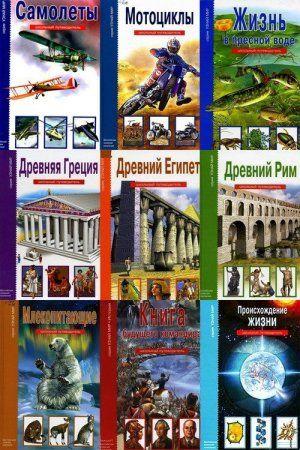 Узнай мир в 52 томах (2003-2013) PDF, DjVu, FB2