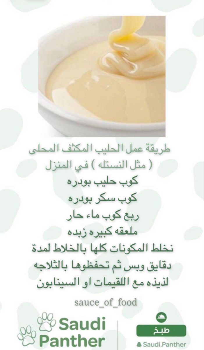 Pin By Re0o0ry ه م س ات ع اب ر ة On Cook طبخ Food Cooking Fruit