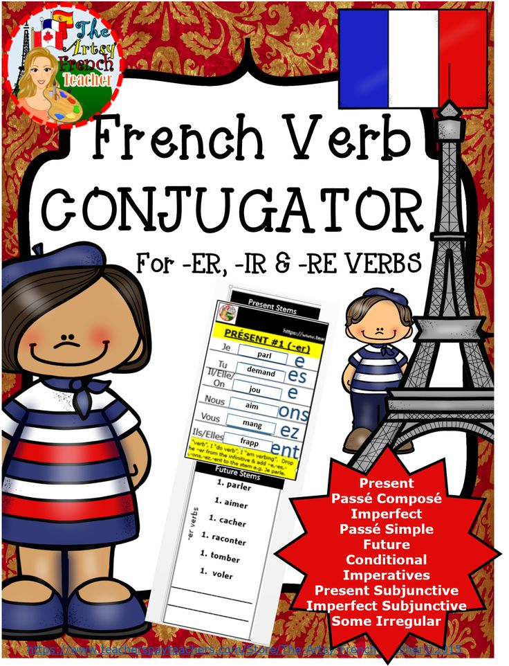 French Verb Conjugator (Slider) for -ER, -IR, and -RE verbs for these tenses/modes: Present, Passé Composé, Imparfait, Passé Simple, Future, Conditional, Imperative, Present Subjunctive and Imperfect Subjunctive. https://www.teacherspayteachers.com/Product/FRENCH-VERB-CONJUGATOR-For-ER-IR-RE-Verbs-2282017 Fun manipulative, interactive slider to practise French verb conjugations for Gr. 4-Gr. 12. $.