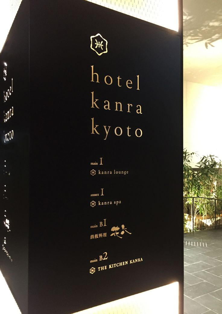 hotel kanra kyoto V.I. + sign design  credit : produce, brand concept, architecture and interior design: UDS Ltd. creative direction and art direction: shun kawakami, artless Inc. art direction and design: kazuki kaneko, artless Inc.