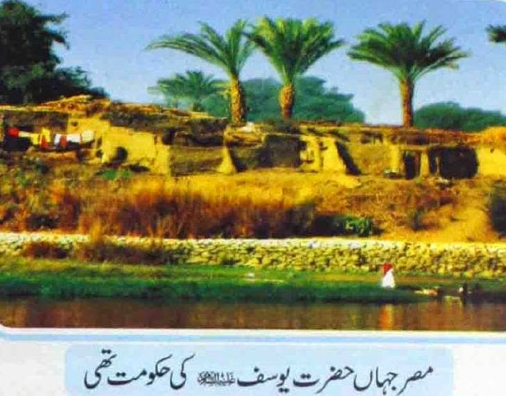 Islam Miracles: Kingdom of Prophet Hazrat Yousaf (A.S)