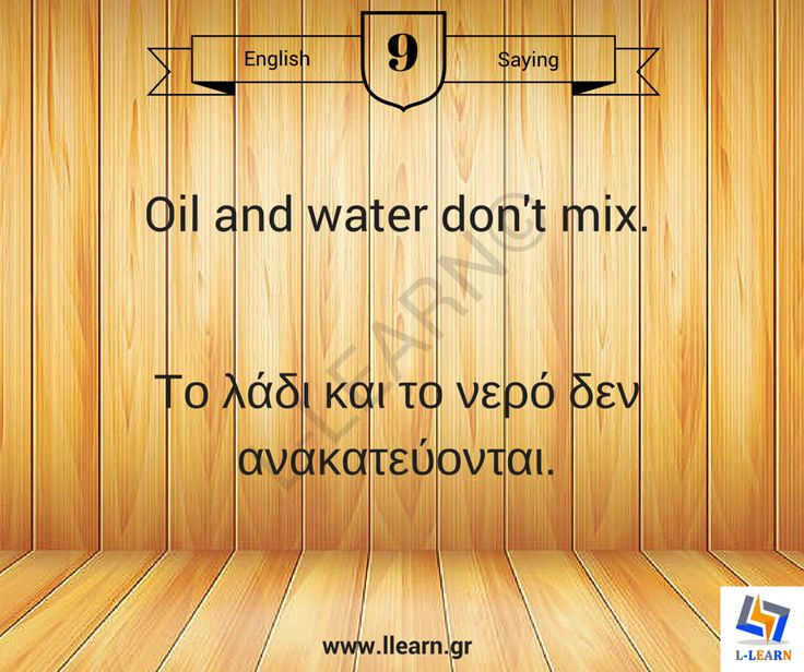 Oil and water don't mix. #παροιμίες #Αγγλικά #Ελληνικά