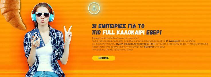 Διαγωνισμός Folie by ΕΒΓΑ - Κέρδισε μία από 31 Εμπειρίες (εισιτήρια σε συναυλίες, VR, Allou! Fun Park, camera Go Pro κ.ά.) http://getlink.saveandwin.gr/8S4