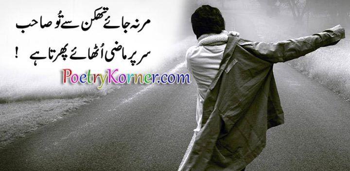 nice Urdu Poetry | Mar Naa Jaay