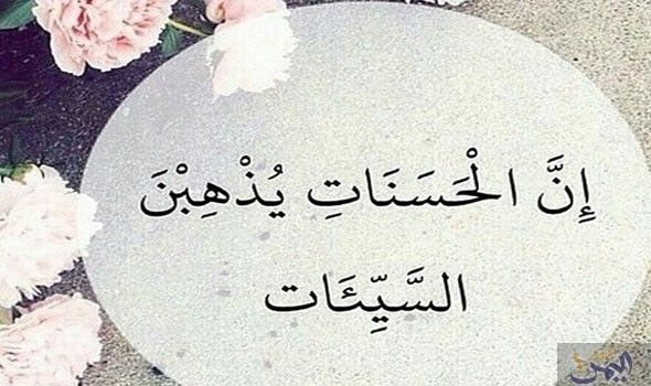 معنى التوبة من خلال تفسير قوله تعالى Islam Quran Holy Quran Quran