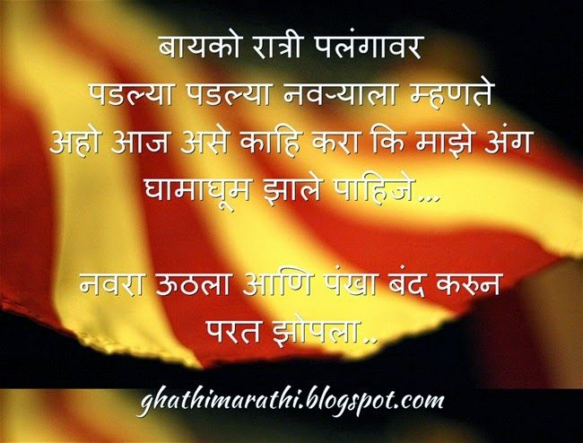 pankha, bayko aani navra .. marathi jokes