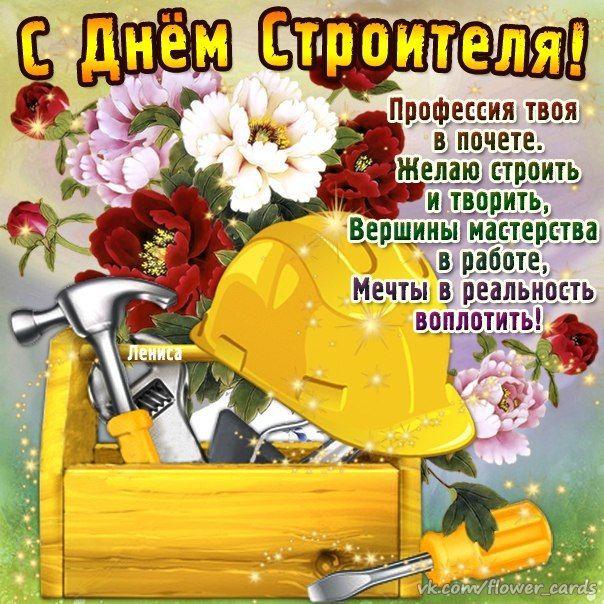 Плакат февраля, открытка с днем рождения строитель