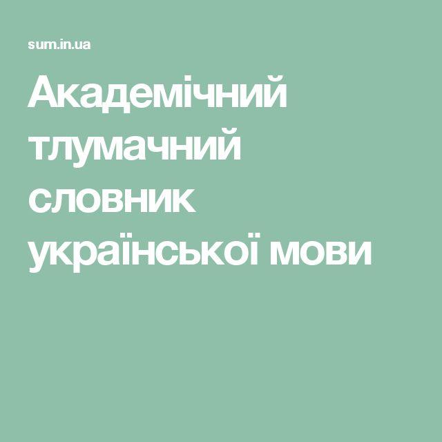 Академічний тлумачний словник української мови