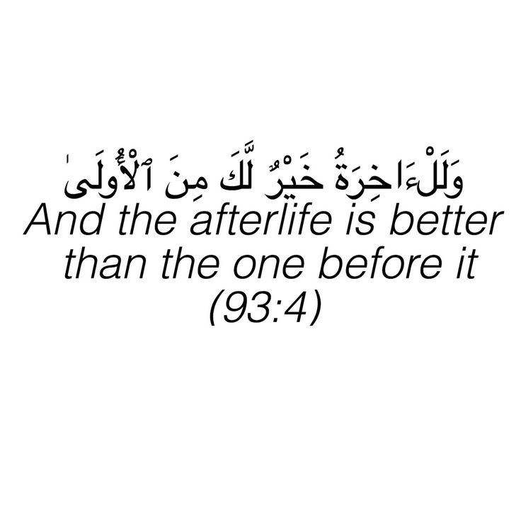 And the Hereafter is better for you than the first [life].  Holy Quran 93:4