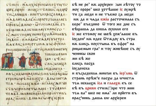 Елисаветградское евангелие (кон. XV - нач. XVI вв