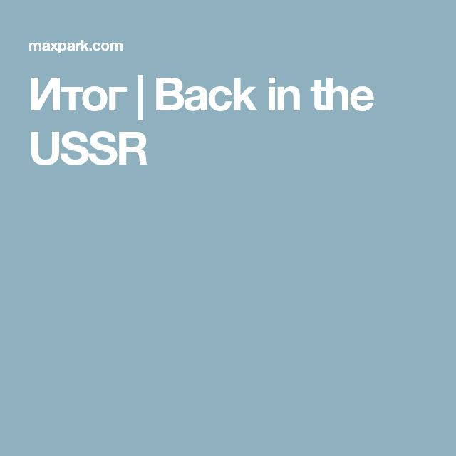 Итог | Back in the USSR